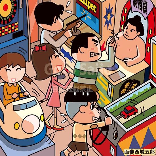 昭和イラスト ゲームセンター 西城五郎 Note