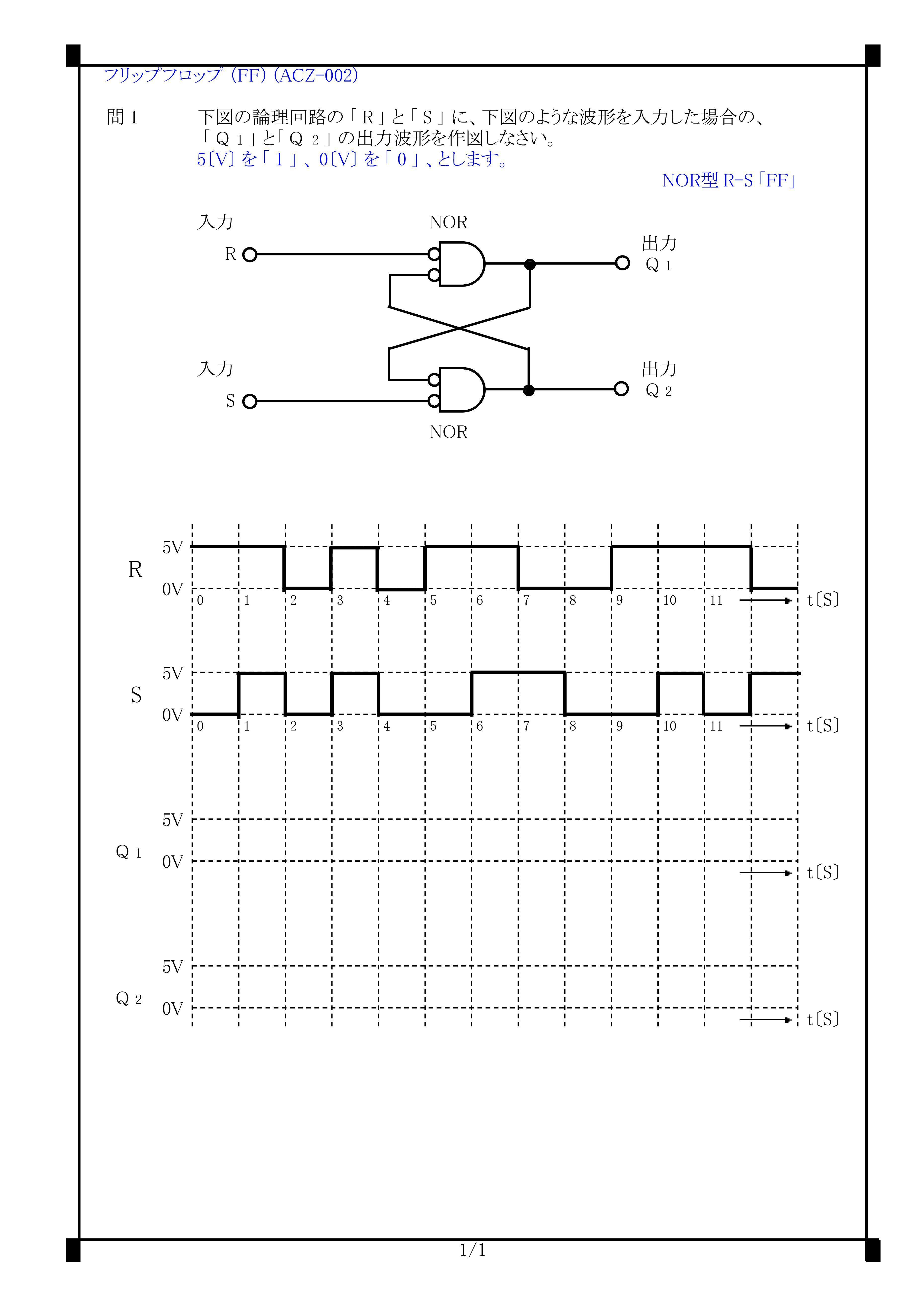 ACZ-002)RSフリップフロップの動作(RS_FF・NAND型RSフリップフロップ ...