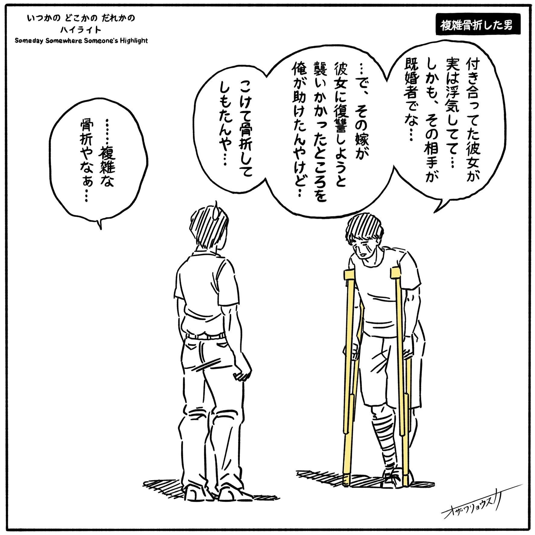 複雑骨折した男|小澤 良祐|note
