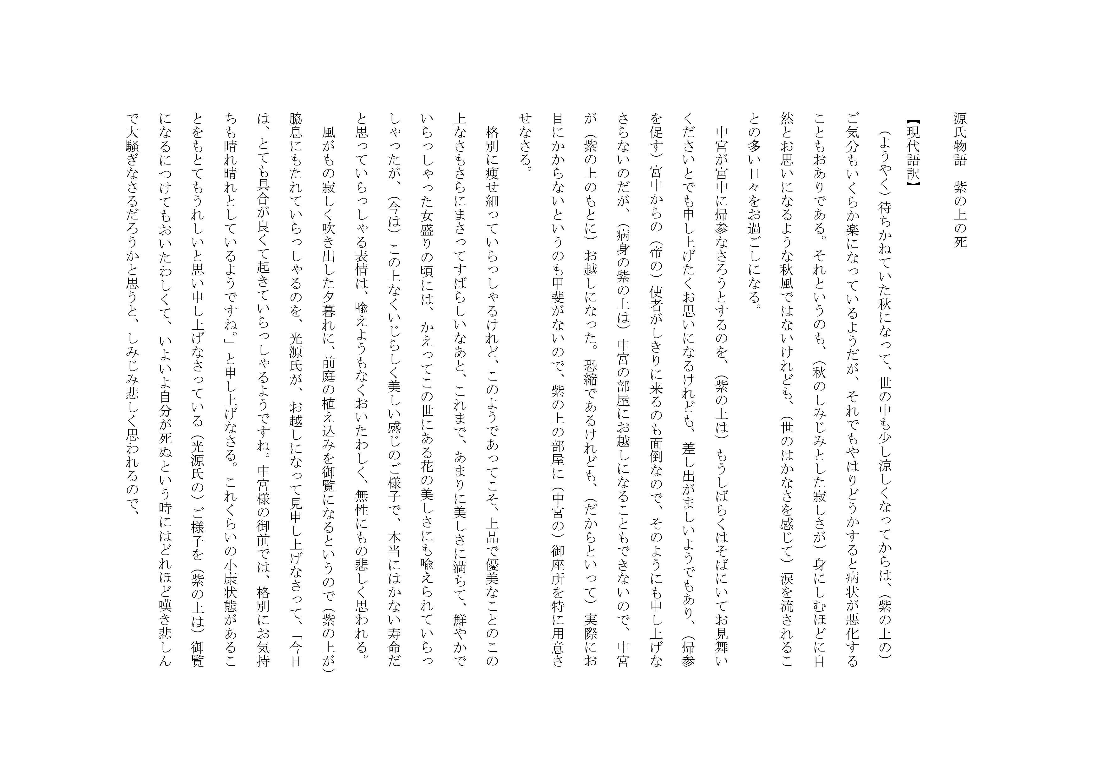 物語 現代 語 訳 源氏