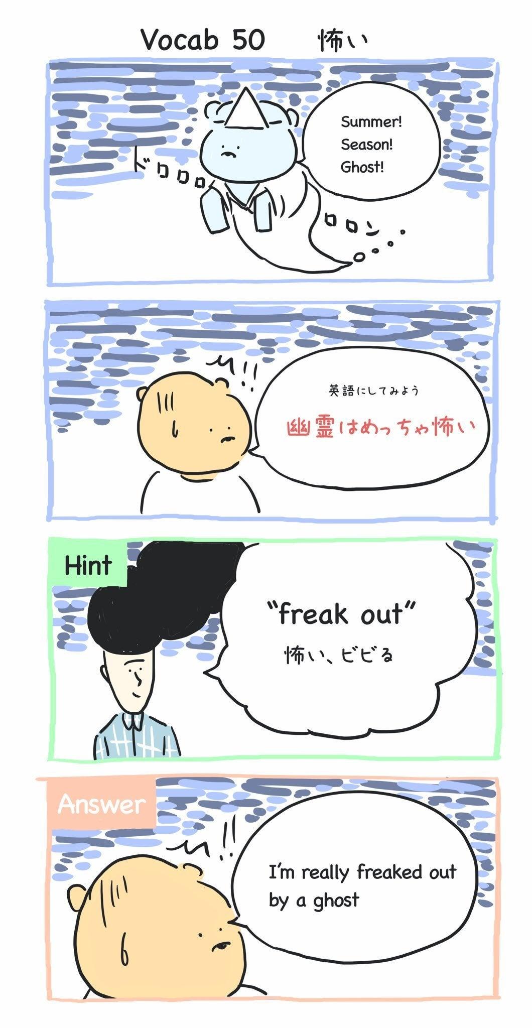 英語 怖い