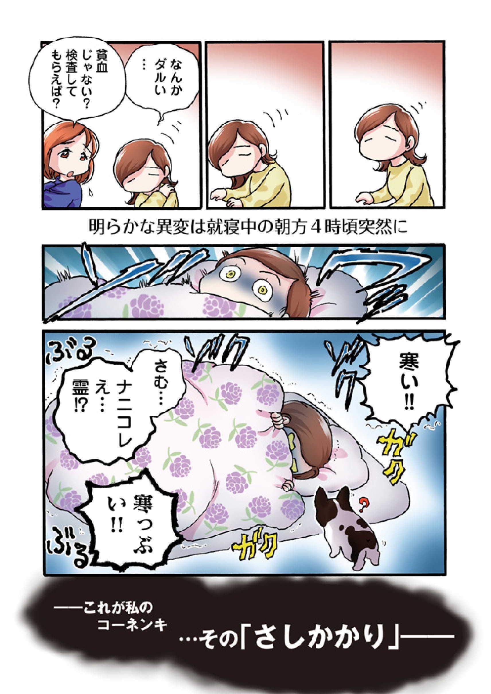 コーネンキ×コーネンキ・2「松居直美の、さしかかり」 一本木蛮 note