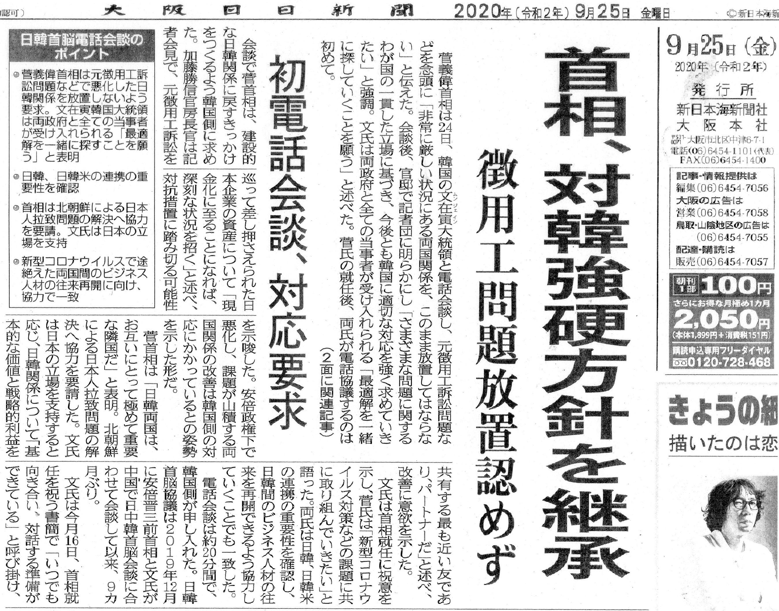 菅首相韓国に強硬方針|大阪のうめ吉|note