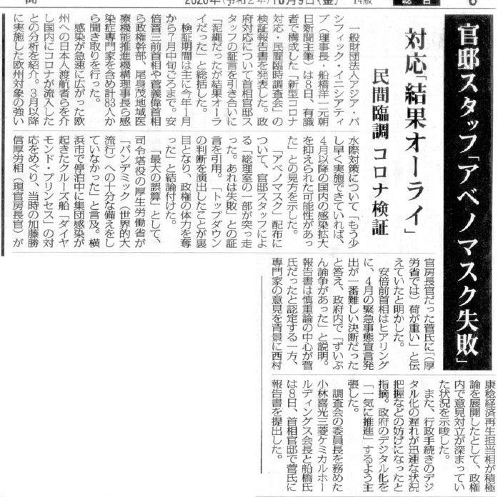 大阪 アベノマスク