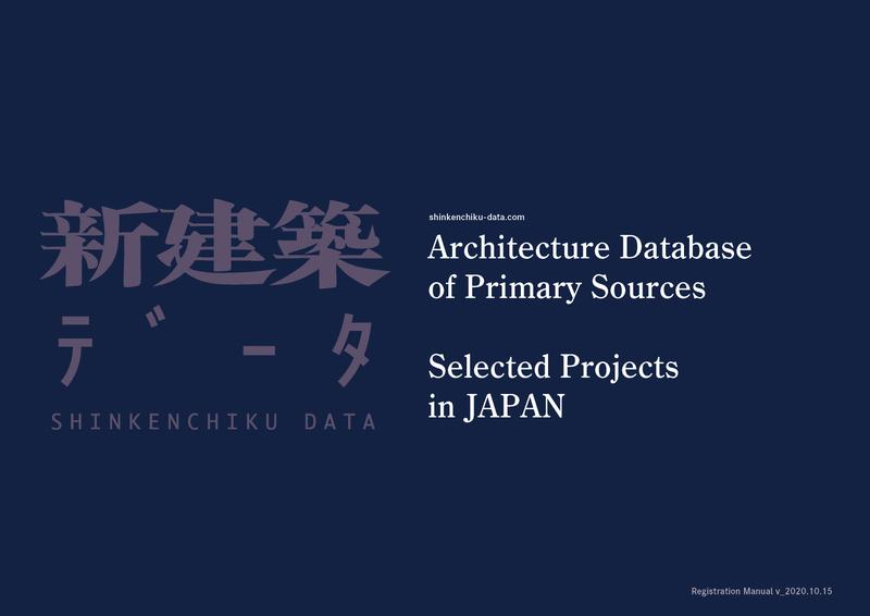 建築 データ 新