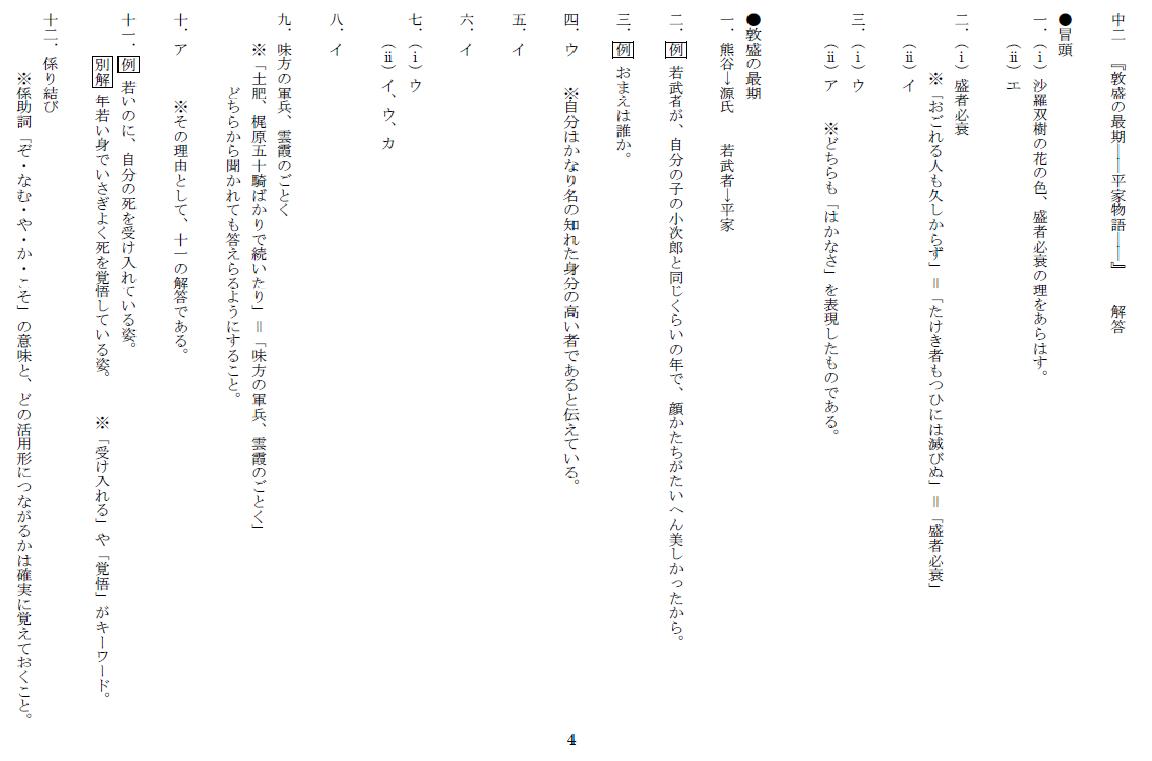 冒頭 平家 物語 【全訳】祇園精舎の鐘の声 諸行無常の響きあり