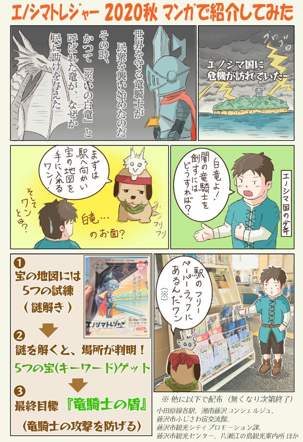 トレジャー 江ノ島