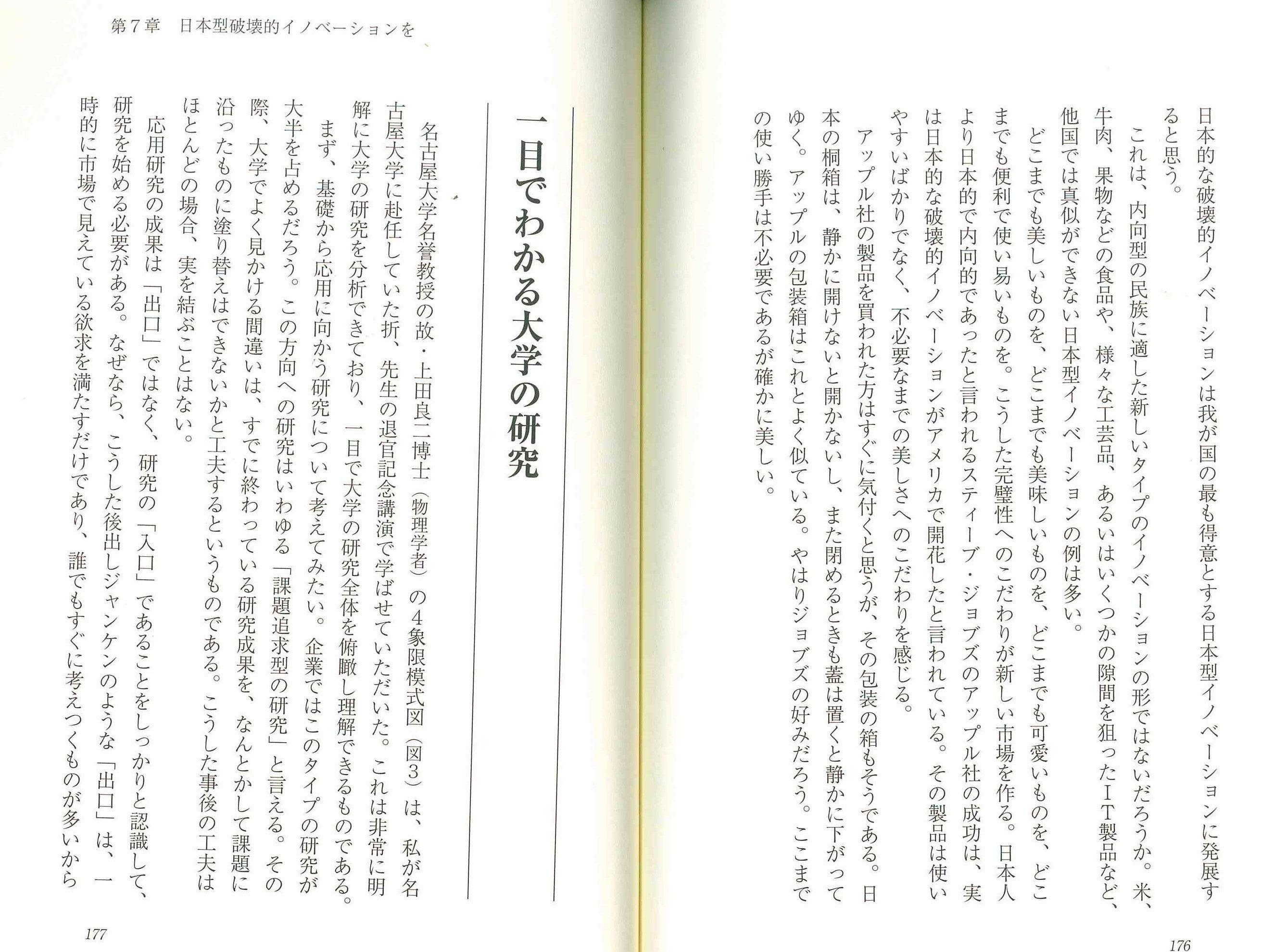 で 的 日本 て いい 人 論理 は なく