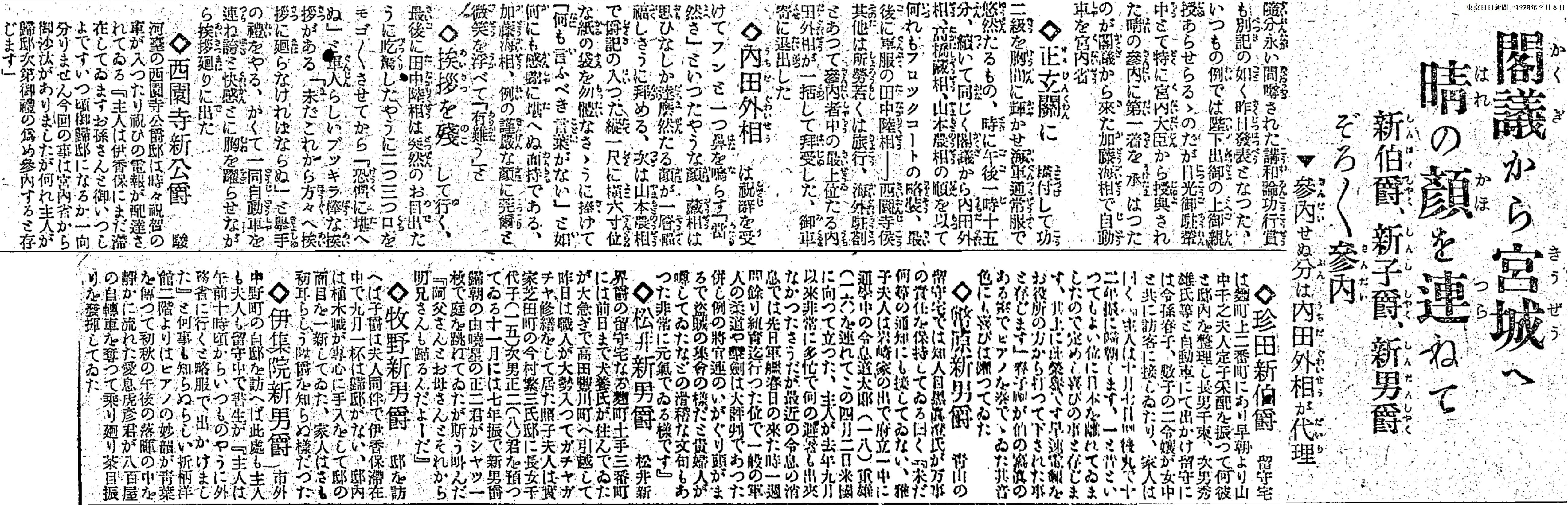 百年ニュース】1920(大正9)9月7日(火) 講和条約締結の論功行賞。西園寺公望 ...