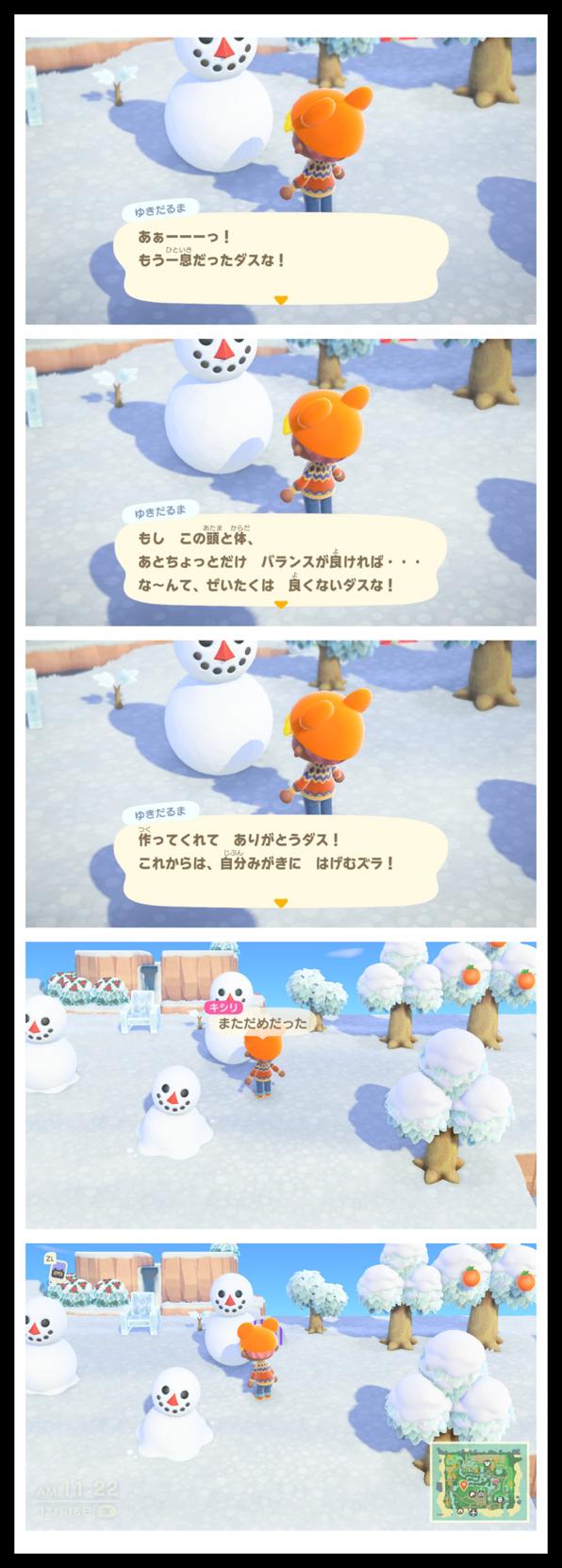 冬 あ つもり