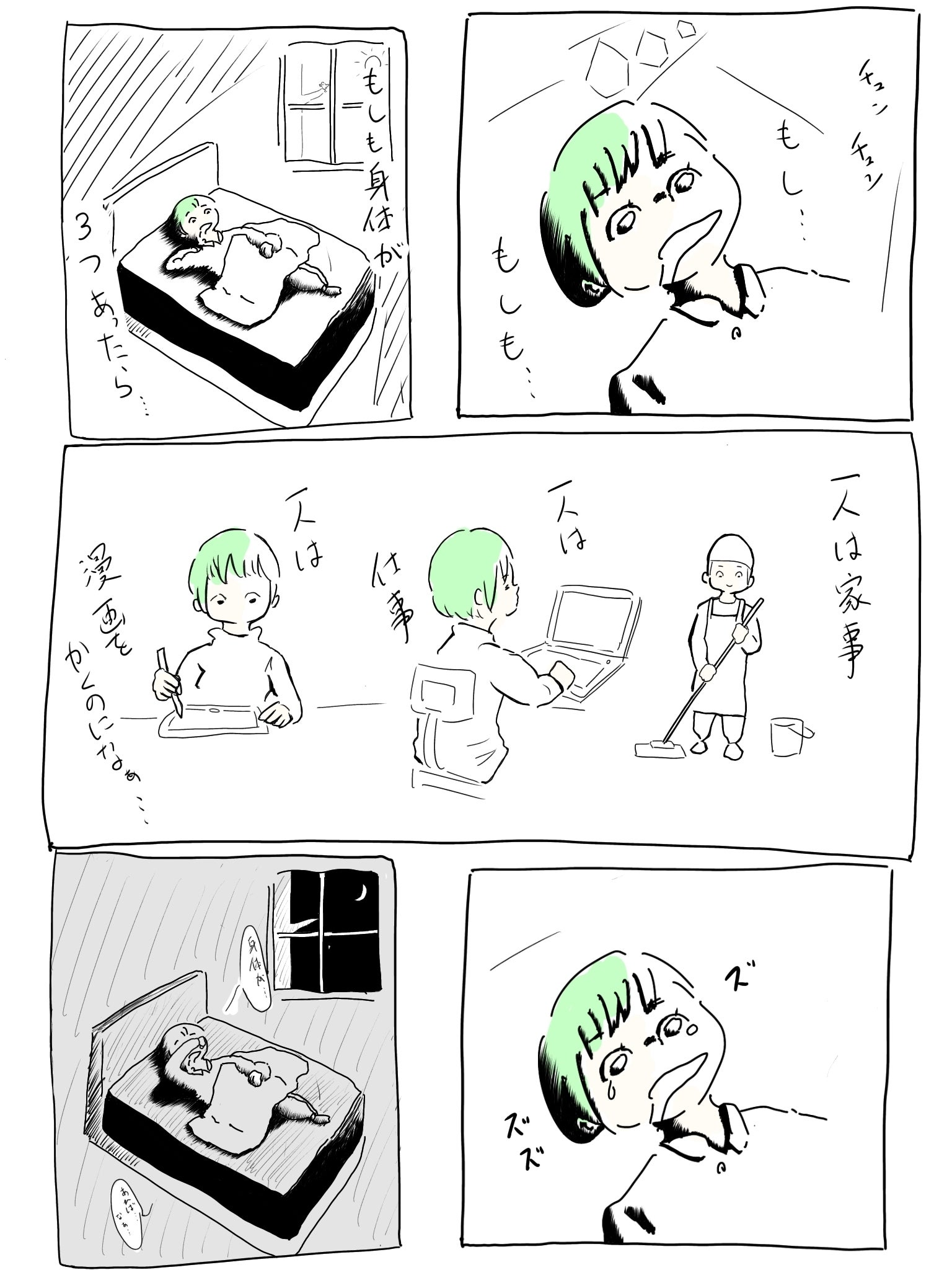 寝 てろ 大村
