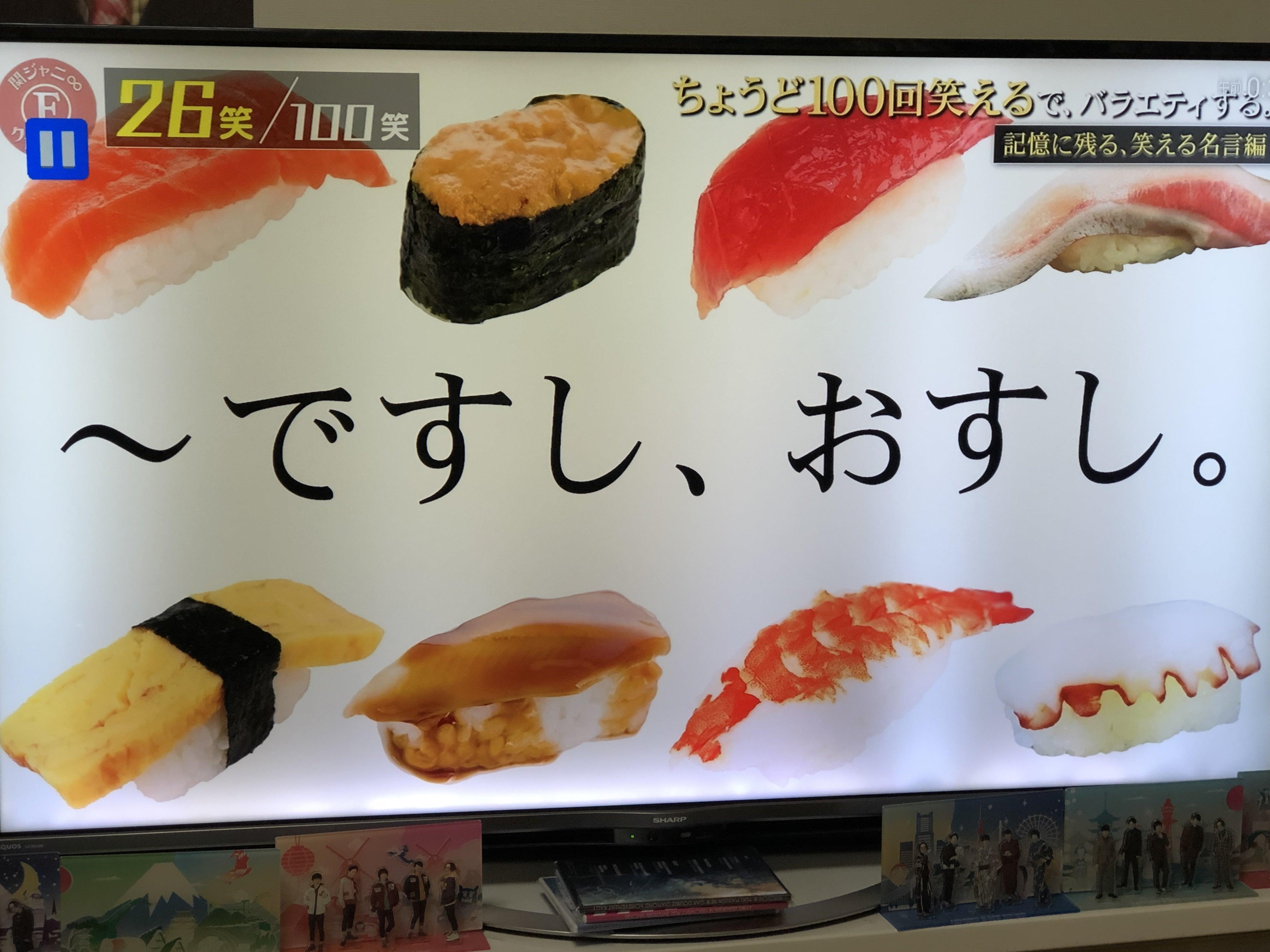 寿司 関 ジャニ 壁紙 お