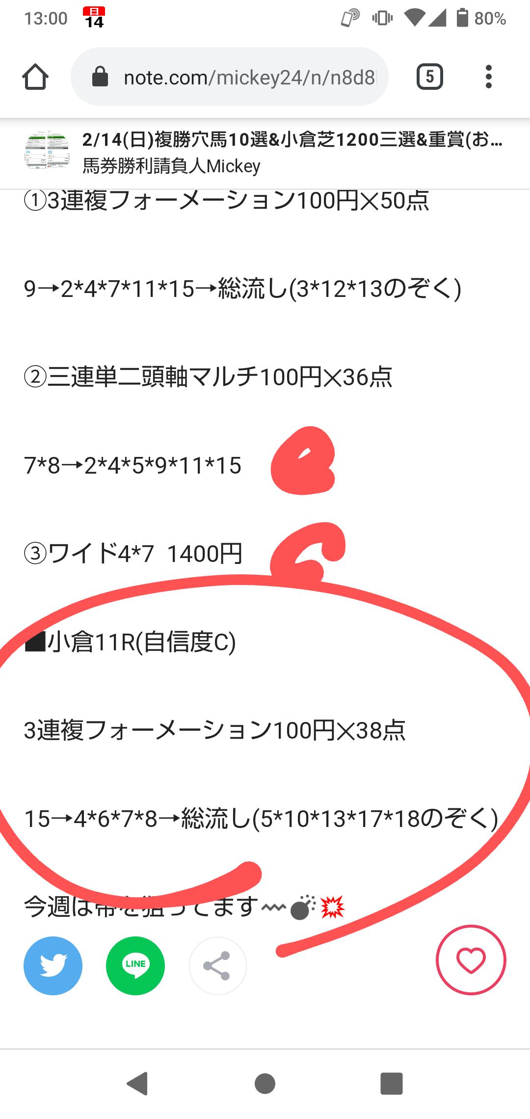 結果 払い戻し 競馬 京都 レース結果・払戻|ウマニティWIN5|競馬予想のウマニティ