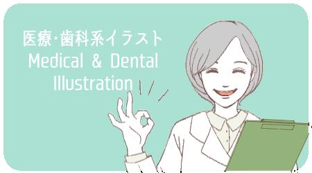 医療と歯科