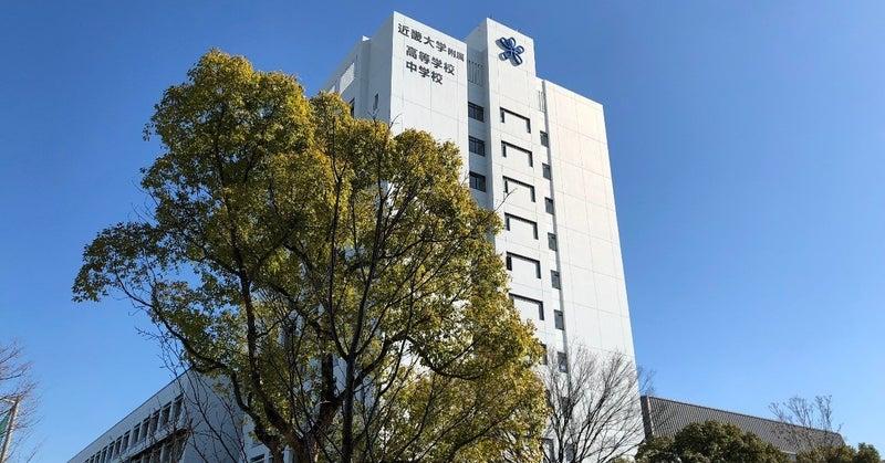 附属 高校 大学 近畿