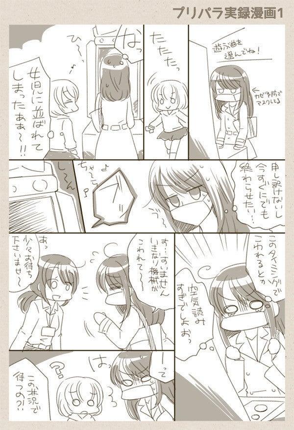 プリパラ漫画01