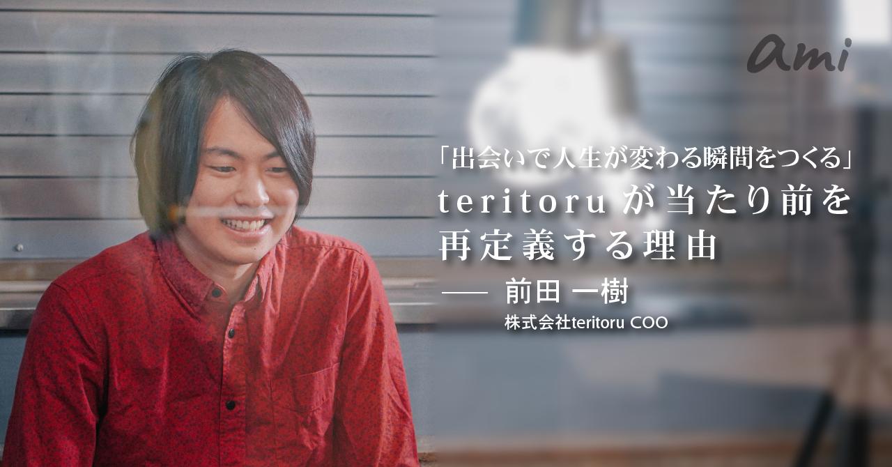20181026_teritoru前田さん