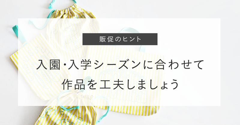 タイトル_入園入学