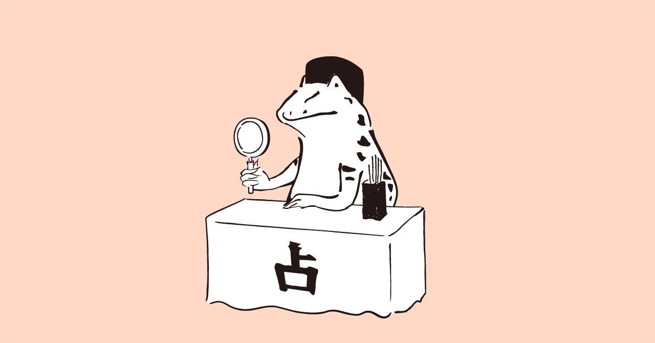 noteヘッダ手相占い