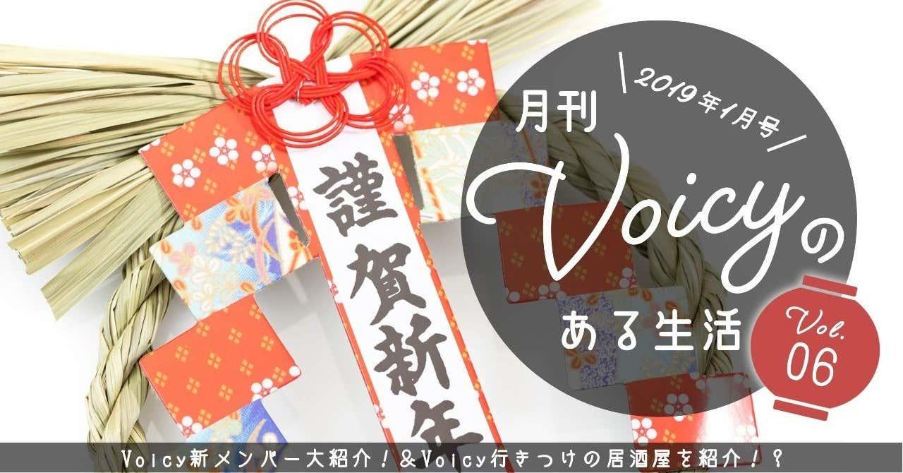 Voicyのある生活_6