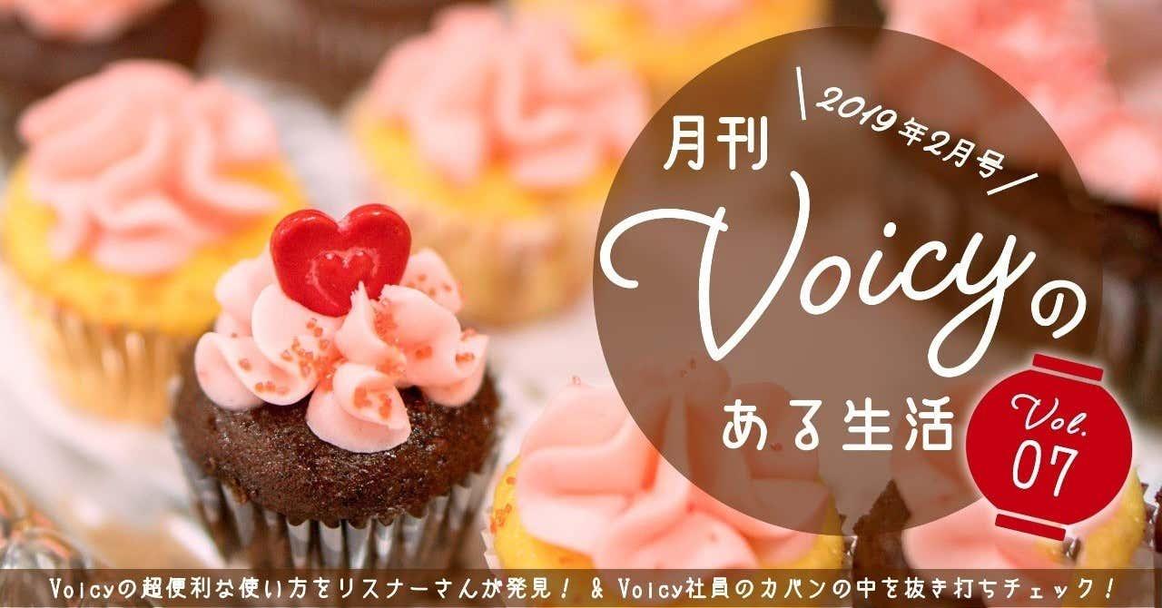 Voicyのある生活_7