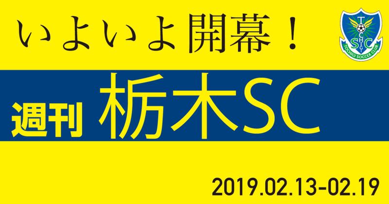週刊栃木SC