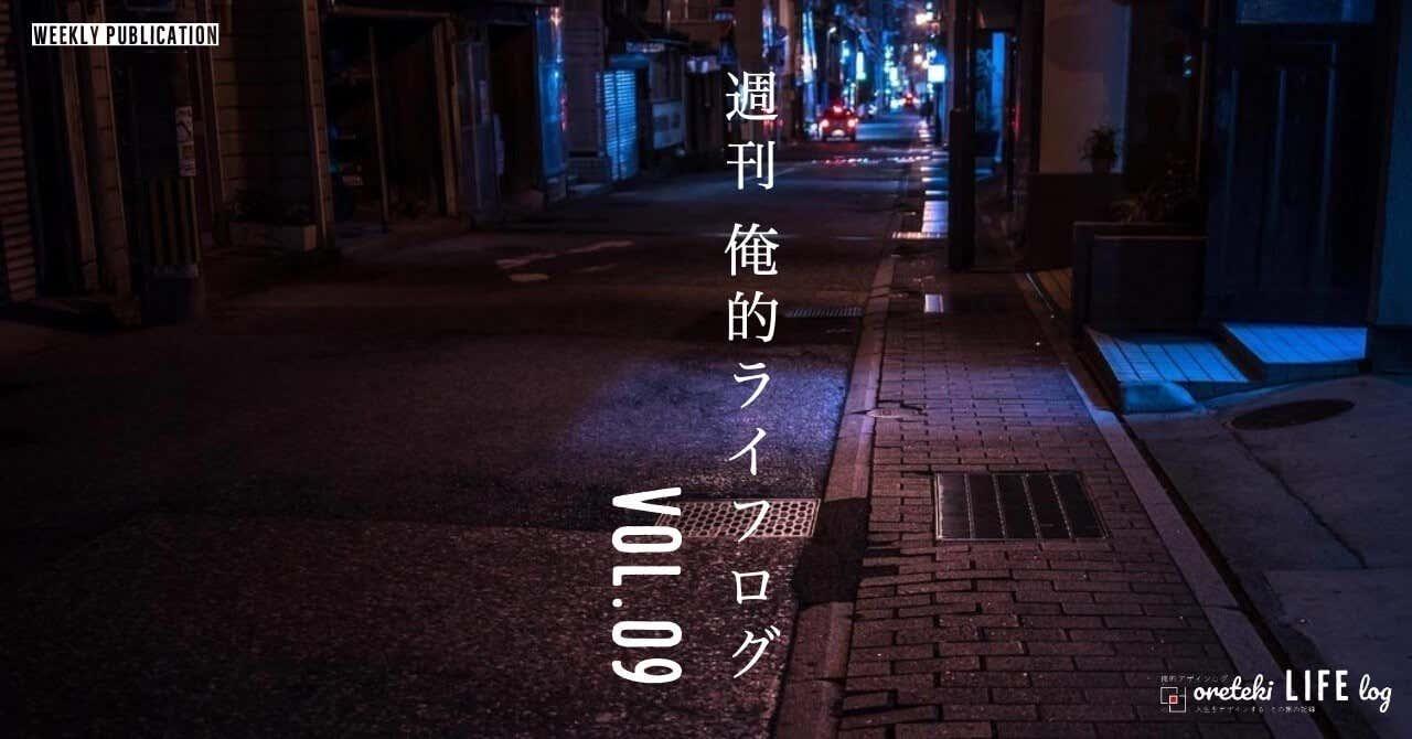 週間_Copy-8-2