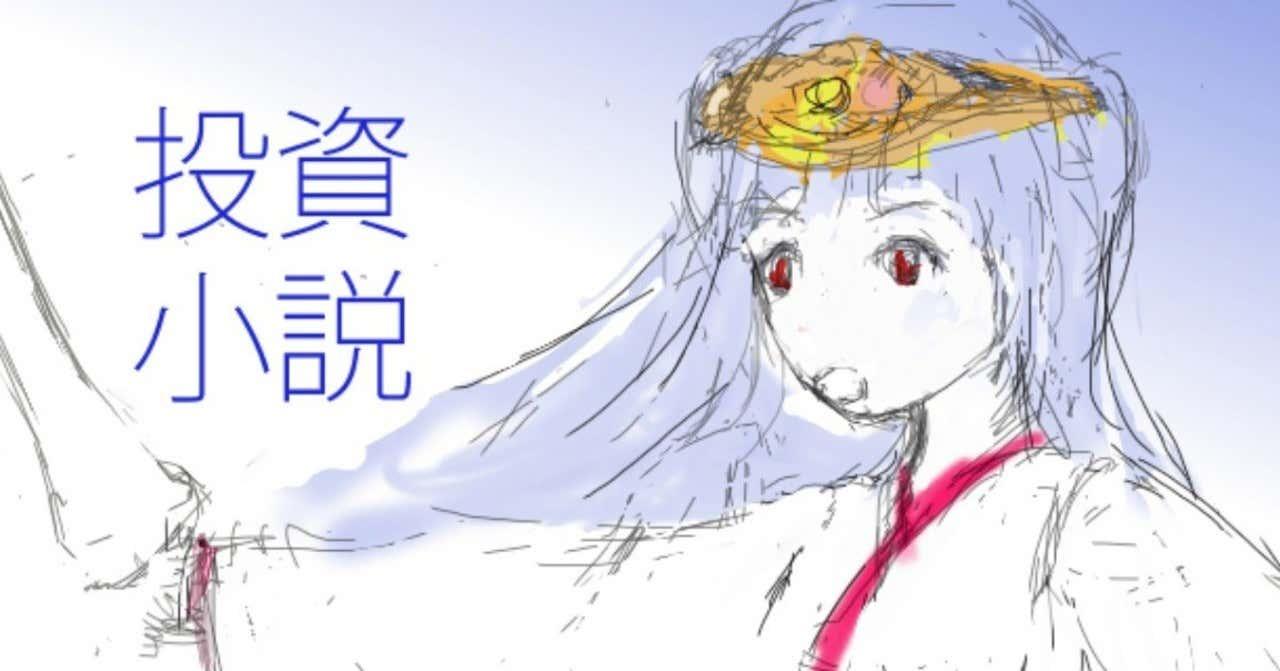投資小説_マガジン_バナー