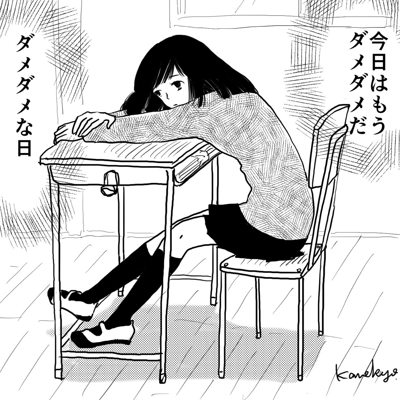 かったるい子 かねきょ 漫画 イラスト Note