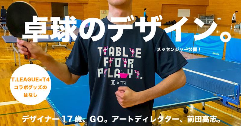 卓球のデザイン-02