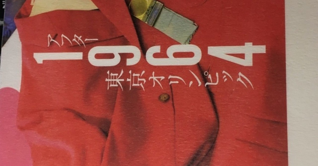 東京 オリンピック スローガン