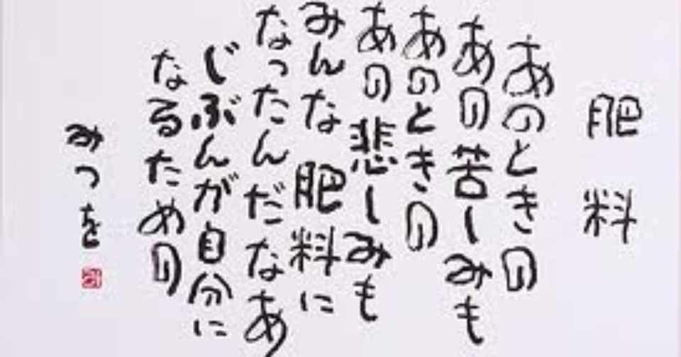 相田 みつを 名言 集