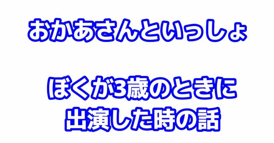 僕が おかあさんといっしょ に出演した話 Hibiki Miyashita 宮下 響