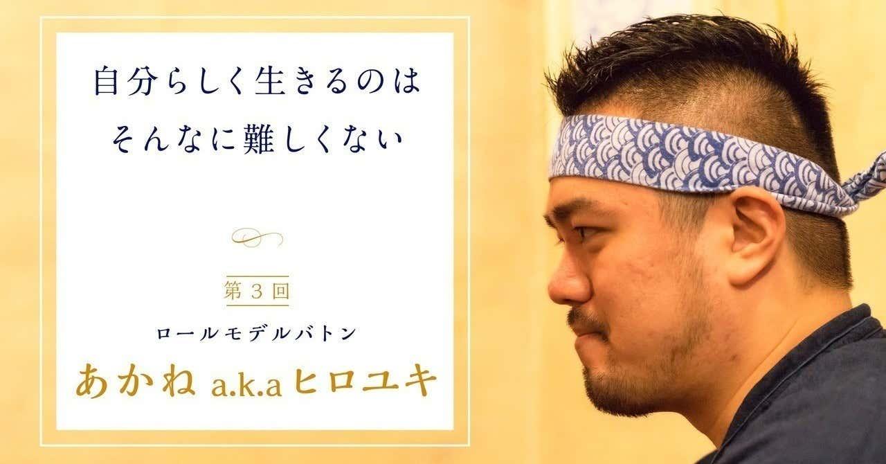 あかねヒロユキ_0116