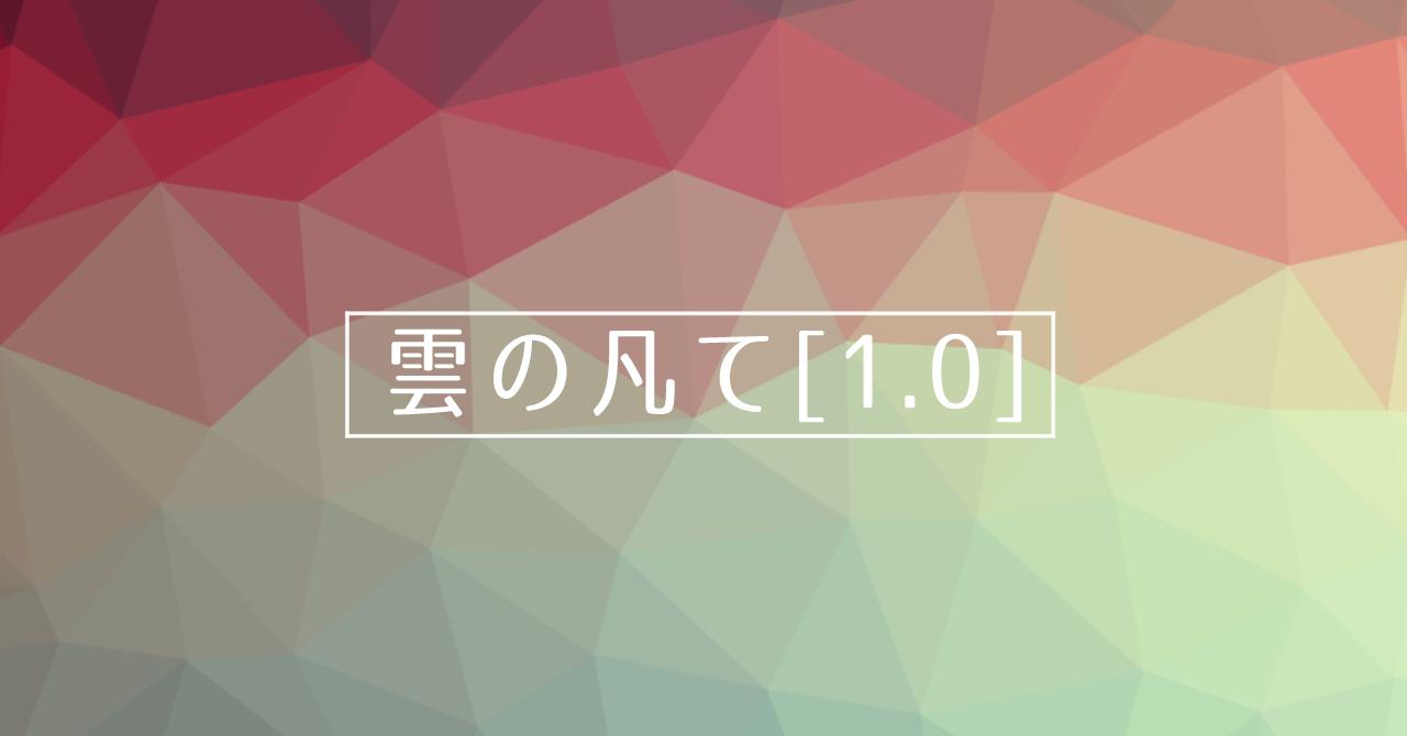 雲の凡て[1.0] 狐クン note