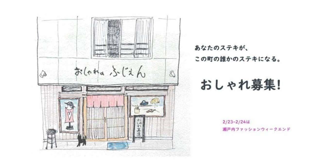 おしゃれのふじ園トップページ