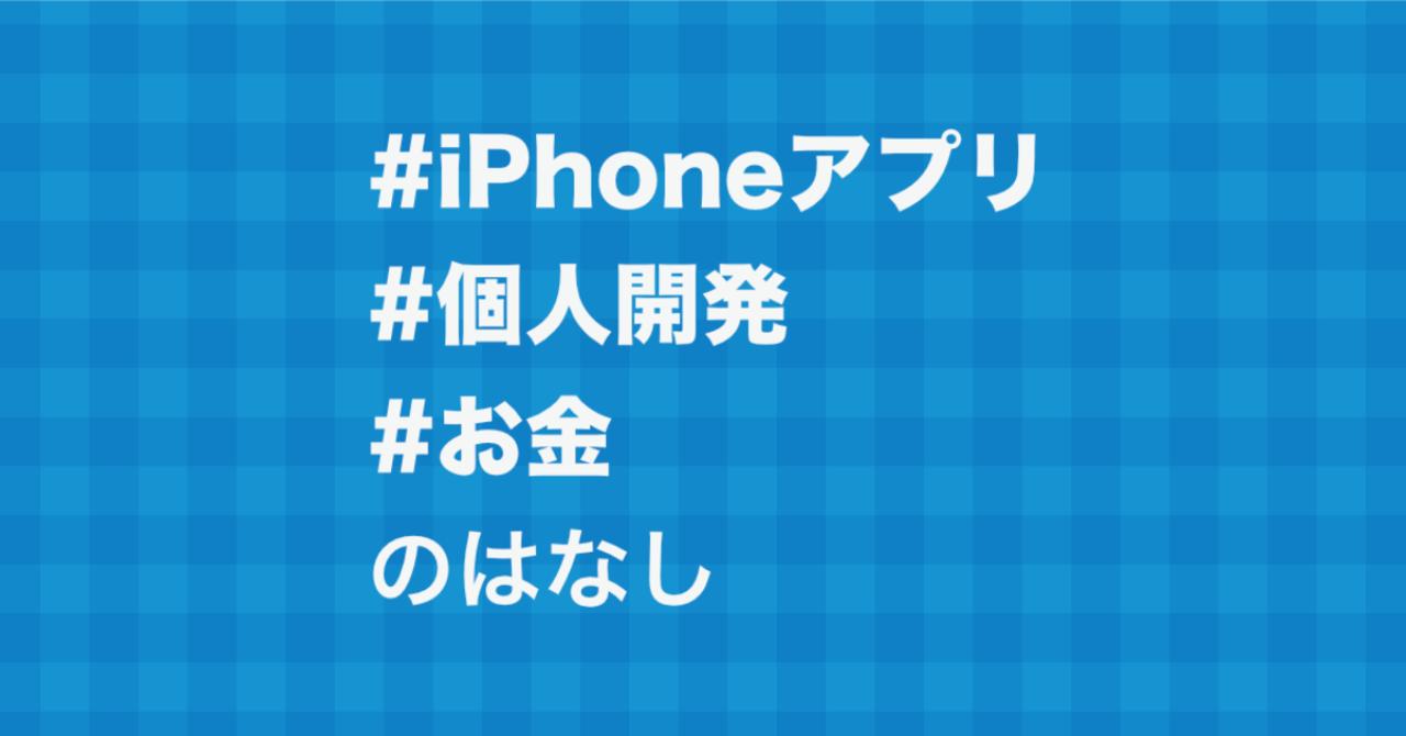 note_iPhoneアプリ_アプリ開発_お金のはなし