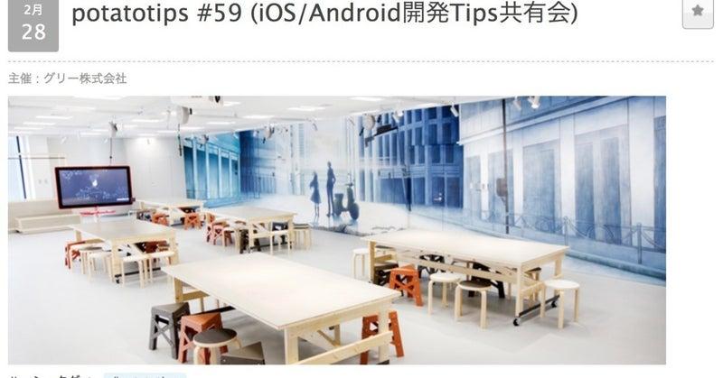 potatotips59_iOS_Android開発Tips共有会_connpass