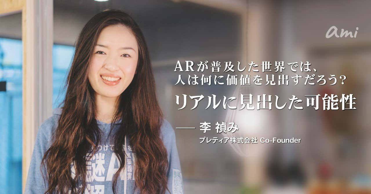 20190221_プレティア李さん_hirota