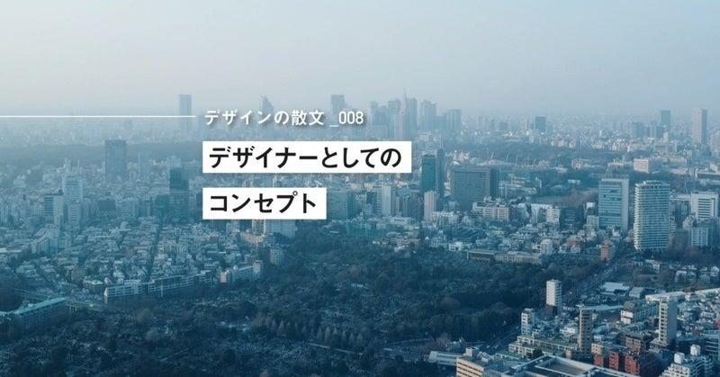 デザインの散文_008