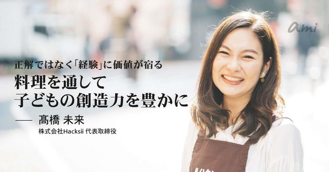 20190304_ハクシノレシピ髙橋さん__1_