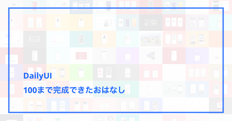 DailyUI_キャッチ
