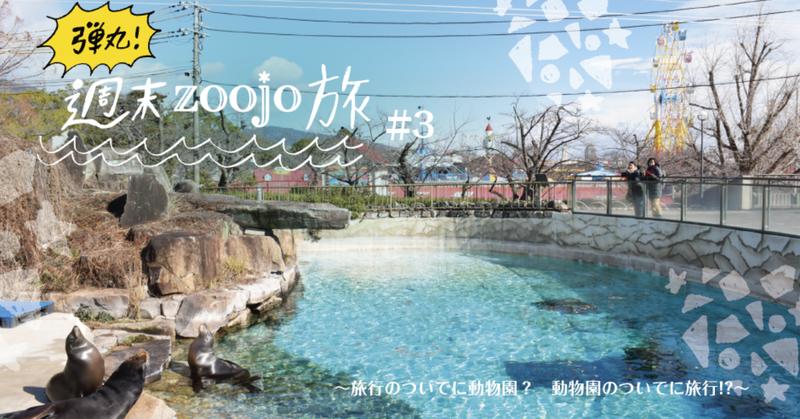zoojo旅_03