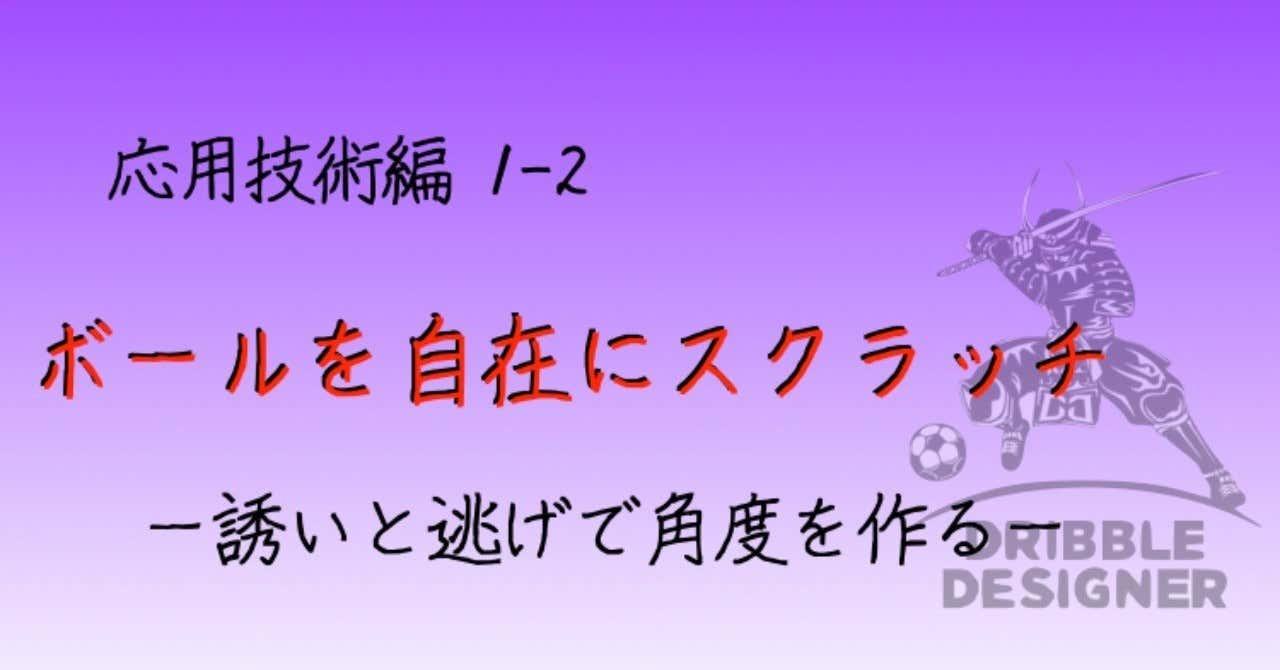 表題_応用技術編1-2