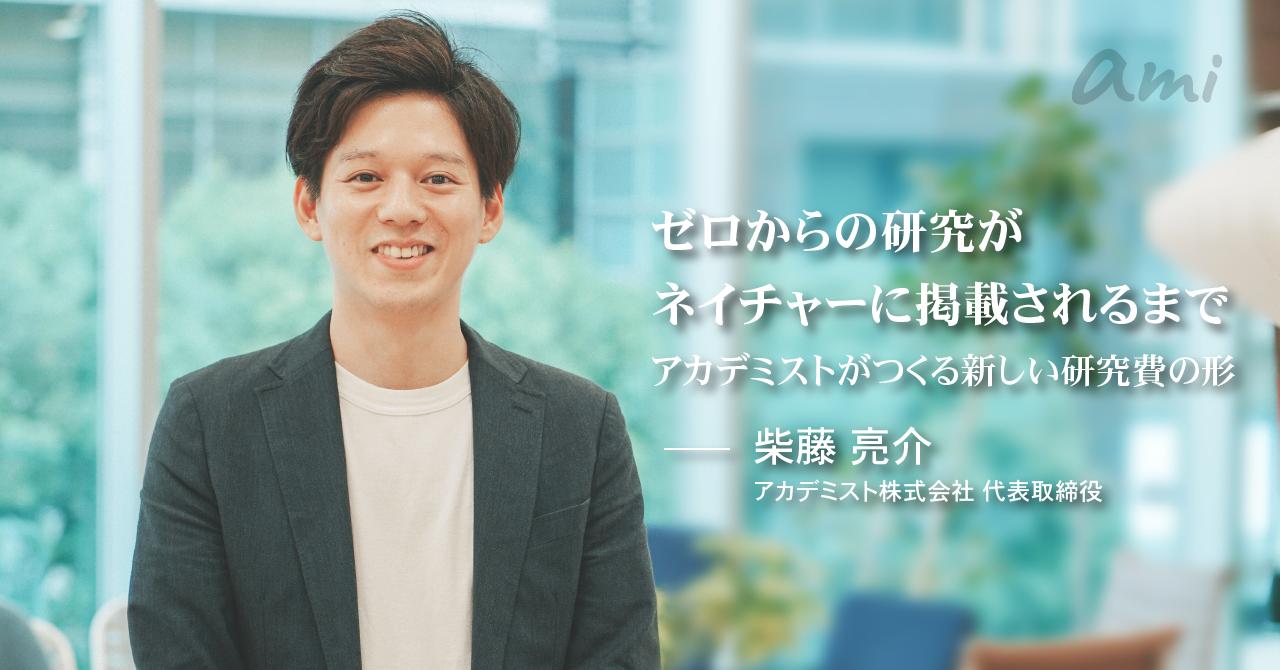 20181004_academist柴藤さん