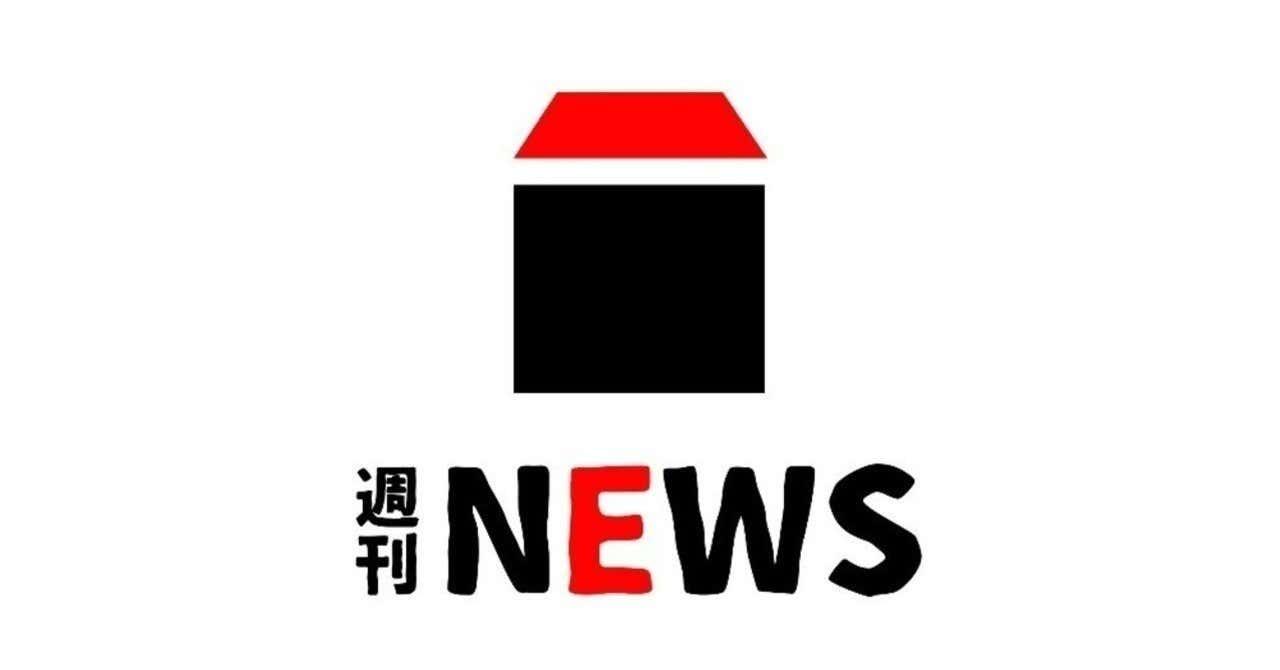 前デ週刊ニュースバナー