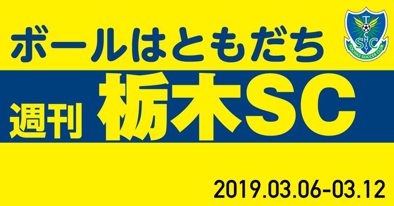 週刊栃木SC__2_