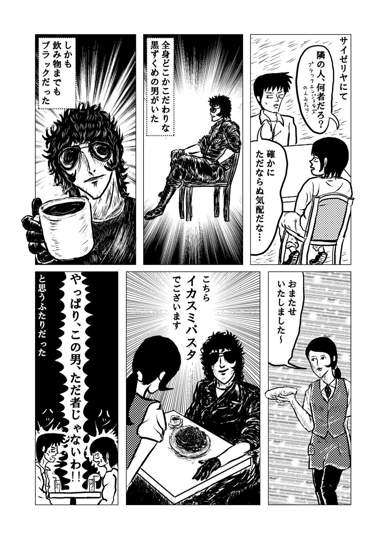 黒づくめの男01_5mb