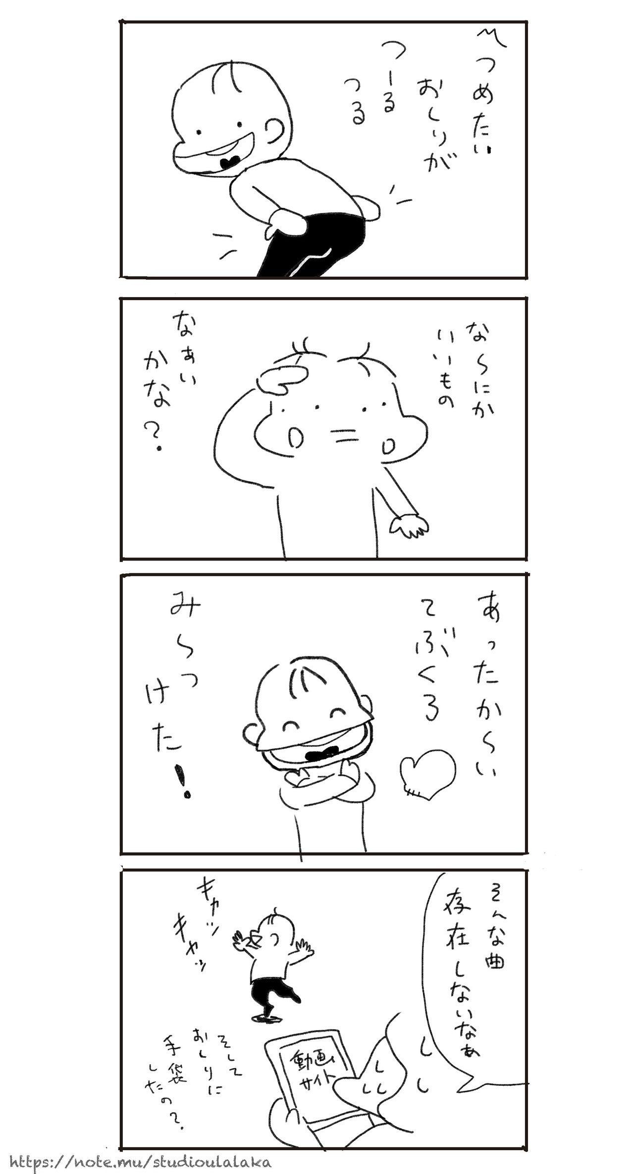 お尻-クレジット