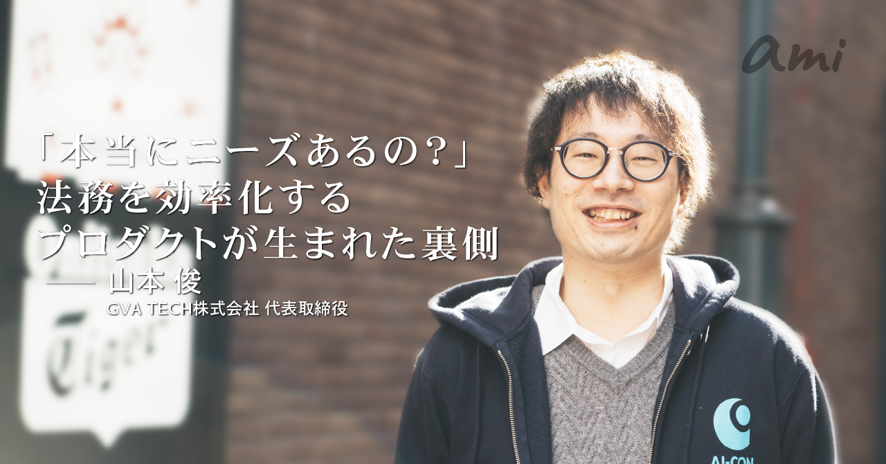 20190115ami_AI-CON山本さん